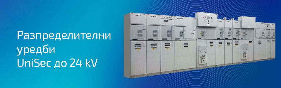 Разпределителни уредби UniSec до 24kV