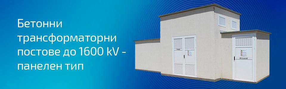 Бетонни трансформаторни постове до 1600kV – панелен тип
