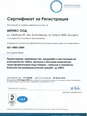 ISO 14001 OHSAS 18001 METIX LTD_30.04.2012_Page_4