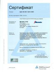 ISO 14001_2005 bul